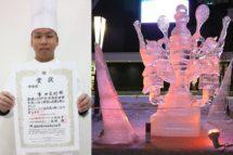 氷彫刻世界大会で特別賞受賞