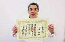 長石 誠先生が日本調理師会創立50周年記念大会にて、日本調理師会会長表彰を受賞!