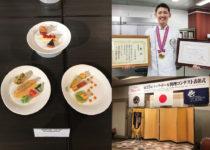山田 侑欣先生が第27回トック・ドール料理コンテスト決勝大会賞で敢闘賞受賞!