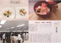 調理師科 辰𠮷 諒太さんが第33回調理師養成施設調理技術コンクール 全国大会に出場!