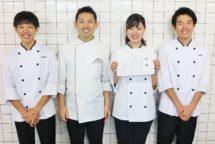 第34回調理技術コンクール 近畿中国四国地区大会 優勝