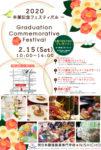 【イベント】卒業記念フェスティバルを2/15(土)に開催します。