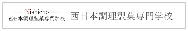 NISHICHO 西日本調理製菓専門学校