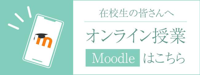 本山学園moodle