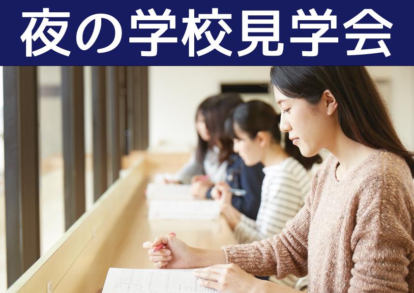 夜の学校見学会(学校説明・個別相談・入試説明)
