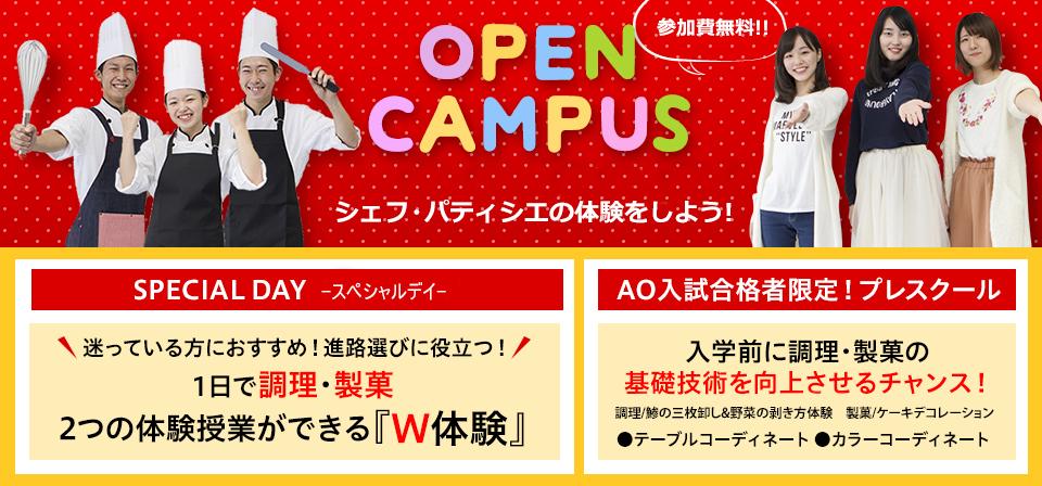 オープンキャンパス シェフ・パティシエの体験をしよう 参加費無料