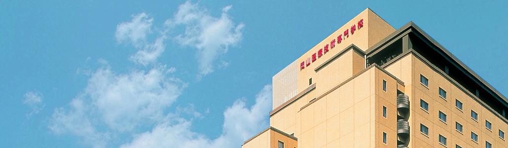 岡山医療技術専門学校